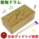 【名入れ可】●動物ドラム(6音階)音を楽しむ木のおもちゃ 日本グッド・トイ選定 知育玩具 1歳 プレゼント ランキング 2歳 3歳 4歳 5…