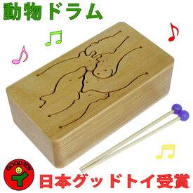 【送料無料】●動物ドラム(6音階)音を楽しむ木のおもちゃ 日本グッド・トイ選定 知育玩具 1歳 プレゼント ランキング 2歳 3歳 4歳 5歳 誕生日ギフト 誕生祝い 出産祝いにお薦め♪ 赤ちゃん おもちゃ 男の子&女の子