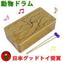 【名入れ可】●動物ドラム(7音階)音を楽しむ木のおもちゃ 日本グッド・トイ選定 知育玩具 赤ちゃん おもちゃ 1歳 プ…