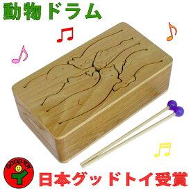 【送料無料】●動物ドラム(7音階)音を楽しむ木のおもちゃ 日本グッド・トイ選定 知育玩具 赤ちゃん おもちゃ 1歳 プレゼント ランキング 2歳 3歳 4歳 5歳 誕生日ギフト 誕生祝い 出産祝いにお薦め♪ 送料無料 男の子&女の子
