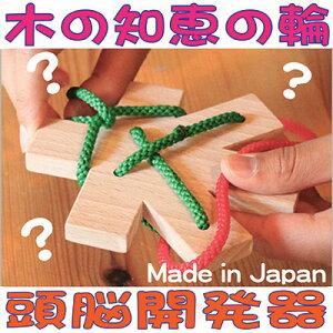 【名入れ可】●木のパズル(頭脳開発器)知恵の輪 木のおもちゃ パズル 脳トレ 知育玩具 誕生日ギフト 出産祝い 赤ちゃん おもちゃ 男の子&女の子 日本製 積み木 1歳 2歳 3歳 4歳 5歳 6歳 7歳