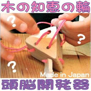 【送料無料】ねずみとチーズ(頭脳開発器)知恵の輪 手と頭を使う 木のおもちゃ パズル 脳トレ 知育玩具 木のパズル 誕生日ギフト 出産祝い 男の子&女の子 出産祝い 日本製 積み木 国産 1