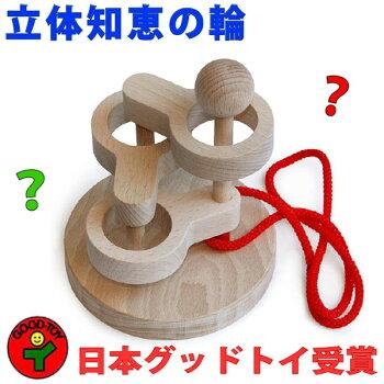 立体知恵の輪(3段)木のおもちゃ知育玩具銀河工房おしゃぶりガラガラ赤ちゃんベビー積木ブロック子供遊具こどもつみきパズル