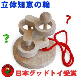 【送料無料】●立体知恵の輪(3段)日本グッド・トイ選定玩具 日本製 木のおもちゃ パズル 頭を使う 脳トレ 紐通しパズル 頭脳活性 開発 知育玩具 5歳 6歳 7歳 8歳 幼児子供 小学生 誕生日ギ