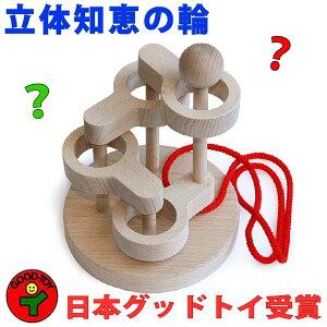 【送料無料】●立体知恵の輪(4段)日本グッド・トイ選定玩具 木のおもちゃ 脳トレ 型はめ パズル ちょっと難しめのパズルに挑戦して頭脳活性を楽しもう!自分が出来るようになると優越