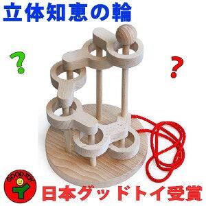 【送料無料】●立体知恵の輪(6段)グッド・トイ選定 日本製 頭を使う 木のおもちゃ パズル 脳トレ 紐通しパズル 頭脳活性 開発 知育玩具 5歳 6歳 7歳 8歳 幼児子供〜高齢者 小学生 誕生日ギ