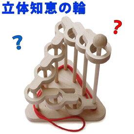 【送料無料】立体知恵の輪(9段)超超超難解パズル 日本製 木のおもちゃ パズル 知育玩具 脳トレ 木のパズル 1歳 2歳 3歳 4歳 5歳 6歳 7歳 8歳 幼児子供〜高齢者 小学生 誕生日ギフト〜出産祝い 型はめ 誕生祝い 紐通し