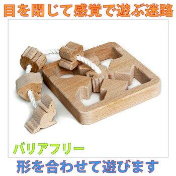 動物の形合わせ木のおもちゃ知育玩具銀河工房積木ブロック子供遊具こどもつみき木馬