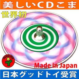 ●渦巻独楽(美しいCDコマ 日本グッド・トイ受賞おもちゃ)色彩の不思議 指先の訓練 リハビリ 赤ちゃん おもちゃ 日本製 1歳 2歳 3歳 4歳 5歳 誕生日ギフト男の子 女の子 誕生祝い 教材 軸を外して紙にデザインすれば自分でも作れます。