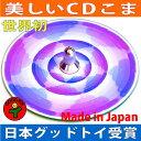 ●猫独楽(美しいCDコマ 日本グッド・トイ受賞おもちゃ)色彩の不思議 指先の訓練 リハビリ バリアフリー 日本製 赤ち…
