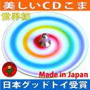 ●虹独楽 美しいCDコマ 日本グッド・トイ受賞おもちゃ 色彩の不思議 指先の訓練 リハビリ 赤ちゃん おもちゃ 日本製 6…