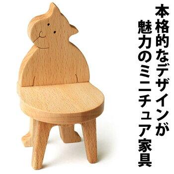 ねこのいす木のおもちゃ知育玩具銀河工房おしゃぶりガラガラ赤ちゃんベビー積木ブロック子供家具