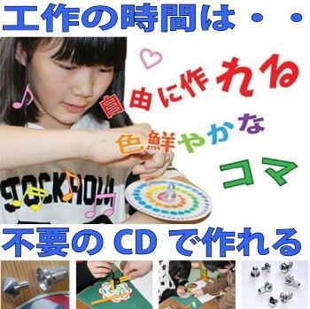 CD独楽アルミ軸木のおもちゃ銀河工房
