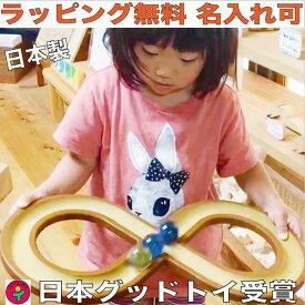 【送料無料】●ムゲン大DX(デラックス) 木のおもちゃ 平衡感覚を育てます♪ 日本製 1歳 おすすめ ランキング 2歳 3歳 4歳 5歳 6歳 幼児 誕生日ギフト〜出産祝い 赤ちゃん おもちゃ 型はめ 男の子女の子 スロープ 木 おもちゃ 玉転がし ボール転がし ビー玉転がし 木製