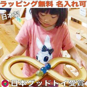 【送料無料】●ムゲン大DX(デラックス) 木のおもちゃ 平衡感覚を育てます♪ 日本製 1歳 プレゼント ランキング 2歳 3歳 4歳 5歳 6歳 7歳 8歳 幼児子供 小学生 おしゃれ 誕生日ギフト〜出産祝い