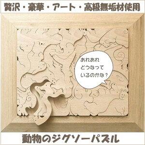 【送料無料】大きく贅沢な 動物のジグソーパズル 木のおもちゃ 日本製 知育玩具 積み木 パズル 型はめ 脳トレ 幼児子供 小学生 1歳 2歳 3歳 4歳 5歳〜出産祝い 男の子 女の子 赤ちゃん おもち