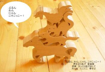 ブレーメンの音楽隊木のおもちゃ出産祝い名入れギフト日本製