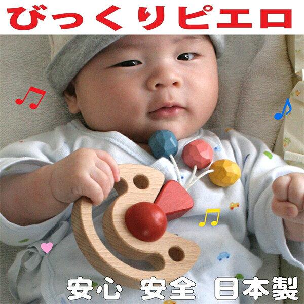 【名入れ可】●びっくりピエロ 赤ちゃん おもちゃ 歯がため はがため 日本製 木のおもちゃ おしゃぶり 出産祝い がらがら ラトル 男の子 女の子 3ヶ月 4ヶ月 5ヶ月 6ヶ月 7ヶ月 8ヶ月 9ヶ月 10ヶ月 1歳 2歳 歯固め 誕生日ギフト オーガニック ベビー