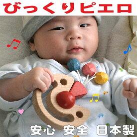 【名入れ可】●びっくりピエロ 赤ちゃん おもちゃ 歯がため はがため 日本製 木のおもちゃ おしゃぶり 出産祝い がらがら ラトル 男の子 女の子 3ヶ月 4ヶ月 5ヶ月 6ヶ月 7ヶ月 8ヶ月 9ヶ月 10ヶ月 1歳 プレゼント ランキング