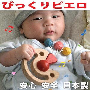 【名入れ可】●びっくりピエロ 赤ちゃん おもちゃ 歯がため はがため 日本製 木のおもちゃ おしゃぶり 出産祝い がらがら おしゃれ ラトル 男の子 女の子 3ヶ月 4ヶ月 5ヶ月 6ヶ月 7ヶ月 8ヶ月