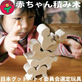 【送料無料】赤ちゃん積み木 木のおもちゃ 日本グッド・トイ委員会選定玩具 日本製 積み木 型はめ はがため 歯がため 国産 3ヶ月 4ヶ月 5ヶ月 6ヶ月 0歳 1歳 2歳 3歳 5歳 3歳 赤ちゃん おもちゃ カタカタ ラトル 男の子