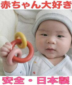 【送料無料】スリーリング 木のおもちゃ 日本製 おしゃぶり はがため 歯がため 出産祝い 赤ちゃん おもちゃ がらがら カタカタ ラトル 男の子&女の子 3ヶ月 4ヶ月 5ヶ月 6ヶ月 7ヶ月 8ヶ月 9ヶ月 10ヶ月 1歳 誕生日 国産