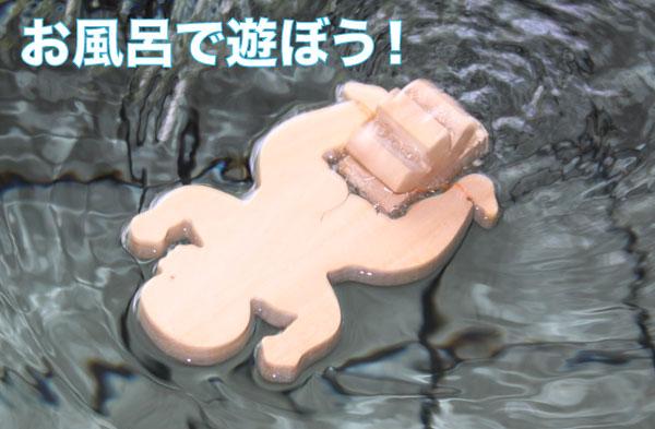 【名入れ可】●スイミングベイビー 陸上では輪ゴムを2本使うのがおススメ。お風呂で遊ぶ時は輪ゴムを1本に♪赤ちゃん おもちゃ 水遊び 6ヶ月 7ヶ月 8ヶ月 1歳 2歳 3歳 誕生日ギフト〜出産祝い カタカタ 木工職人手作り 親子 木育 家族 温泉 プール