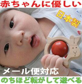【送料無料・メール便】●かみかみうさぎ 赤ちゃん おもちゃ はがため 歯がため 木のおもちゃ 日本製 車 出産祝いにお薦め がらがら カタカタ 男の子&女の子 3ヶ月 4ヶ月 5ヶ月 6ヶ月 7ヶ月 8ヶ月 9ヶ月 10ヶ月 1歳 プレゼント