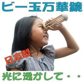 【送料無料】 ビー玉万華鏡(光に透かして覗いてごらん) 6ヶ月 7ヶ月 8ヶ月 9ヶ月 10ヶ月 1歳 プレゼント ランキング 2歳 3歳 4歳 5歳 木のおもちゃ 誕生日ギフト〜出産祝い 日本製 知育玩具 歯がため はがため