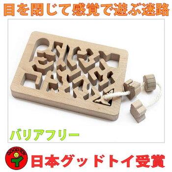 ネズミが三角ヘビが丸日本グッド・トイ委員会認定おもちゃ選定玩具木のおもちゃ知育玩具銀河工房動物迷路バリアフリー