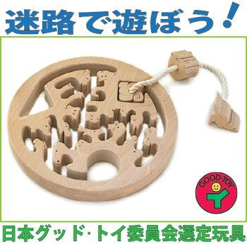 動物迷路(円形タイプ)日本グッド・トイ委員会認定おもちゃ選定玩具木のおもちゃ知育玩具銀河工房動物迷路バリアフリー