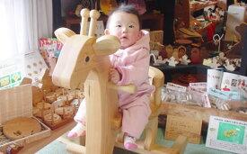 【送料無料】●ロッキング ジラーフ キリンの木馬 日本製 木のおもちゃ (子供家具・注文製作・乗用のおもちゃ) 1歳 2歳 3歳 4歳 5歳 6歳 7歳 8歳 幼児子供 誕生日ギフト〜出産祝い 誕生祝い 木工職人手作り 男の子 女の子