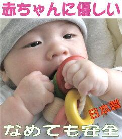 【送料無料】四つ葉リング (木のおもちゃ 日本製 おしゃぶりや歯がためにも!)出産祝いにお薦め♪赤ちゃん おもちゃ はがため 歯がため がらがら カタカタ ラトル 男の子 女の子 3ヶ月 4ヶ月 5ヶ月 6ヶ月 7ヶ月 8ヶ月 9ヶ月