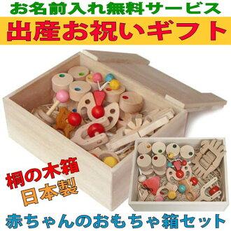 Baby Toy Box Set (E Type)  Wooden Toys (Ginga Kobo Toys) Japan