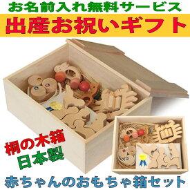 【送料無料】赤ちゃんのおもちゃ箱セット(Aタイプ)木のおもちゃ 出産祝い 日本製 カタカタ 歯がため おしゃぶり 赤ちゃん おもちゃ はがため 引き車 がらがら 男の子 女の子 3ヶ月 4ヶ月 5ヶ月 6ヶ月 7ヶ月 8ヶ月