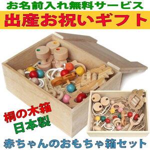 【送料無料】▼赤ちゃんのおもちゃ箱セット(Cタイプ)木のおもちゃ 車 出産祝い 日本製 カタカタ はがため 歯がため おしゃぶり 赤ちゃん おもちゃ 引き車 がらがら 男の子 女の子 3ヶ月 4