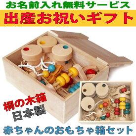 【送料無料】赤ちゃんのおもちゃ箱セット(Dタイプ)木のおもちゃ 出産祝い 車 はがため 歯がため 日本製 カタカタ おしゃぶり 赤ちゃん おもちゃ プルトイ 引き車 男の子 女の子 3ヶ月 4ヶ月 5ヶ月 6ヶ月 7ヶ月 8ヶ月 9ヶ月