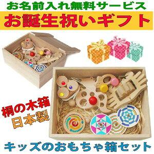 【送料無料】●1〜2歳の誕生祝いセット(Fタイプ)木のおもちゃ 誕生日ギフト 日本製 カタカタ 車 はがため 歯がため おしゃぶり 赤ちゃん おもちゃ がらがら 男の子&女の子 1歳 プレゼン