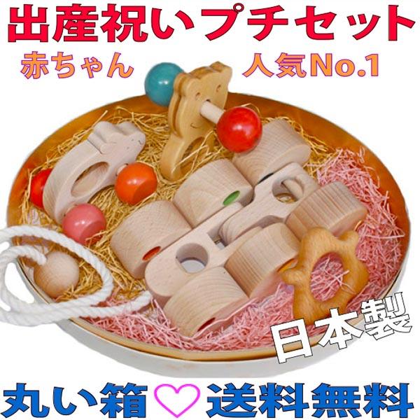 【名入れ可】●出産祝いプチセット(ユ★ピ) 赤ちゃん おもちゃ ギフトセット はがため 歯がため 木のおもちゃ 車 ままごと 日本製 カタカタ 歯固め おしゃぶりプルトイ 引き車 男の子&女の子 3ヶ月 4ヶ月 5ヶ月 6ヶ月7ヶ月 8ヶ月 9ヶ月 10ヶ月 1歳 2歳 木育