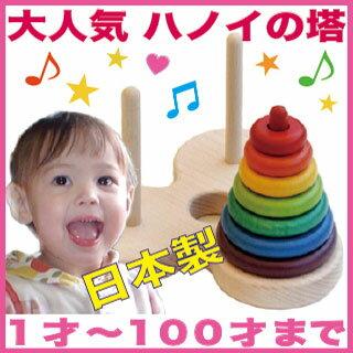 【名入れ可】●数学パズル ハノイの塔 (虹のバージョン)木のおもちゃ 型はめ パズル 日本製 知育玩具 積み木 1歳 2歳 3歳 4歳 5歳 6歳 7歳 誕生日ギフト 出産祝い 男の子 女の子 赤ちゃん おもちゃ 国産 エイジレス 木工職人手作り 親子 木育 高齢者 ボケ防止 かたはめ
