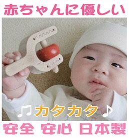 【送料無料】さぼてん (木のおもちゃ 日本製 おしゃぶり 歯がためにも!)出産祝いに♪はがため 歯がため 赤ちゃん おもちゃ がらがら カタカタ ラトル 男の子 女の子 2ヶ月 3ヶ月 4ヶ月 5ヶ月 6ヶ月 7ヶ月 8ヶ月 9ヶ月 10ヶ月