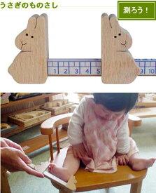 【送料無料】うさぎのものさし (日本製 木のおもちゃ 赤ちゃんの足のサイズはなんセンチ?) 1歳 2歳 3歳 4歳 5歳 出産祝いギフト はがため 歯がため おしゃぶり カタカタ 赤ちゃん おもちゃ がらがら カタカタ ラトル