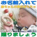 ●名入れ有料サービス 赤ちゃん おもちゃ 赤ちゃんに優しい木のおもちゃ 出産祝い 誕生日ギフトにお名前入れて贈りま…
