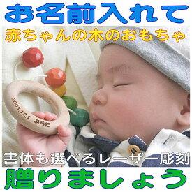 ●名入れ有料サービス 赤ちゃん おもちゃ 赤ちゃんに優しい木のおもちゃ 出産祝い 誕生日ギフトにお名前入れて贈りましょう。3ヶ月 4ヶ月 5ヶ月 6ヶ月 7ヶ月 8ヶ月 9ヶ月 1歳 プレゼント ランキング 2歳 3歳 4歳 5歳 6歳 積み木