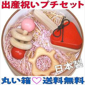 【送料無料】▼出産祝い プチセット(ド★ド)赤ちゃん おもちゃ ギフトセット 木のおもちゃ 日本製 カタカタ 歯がため 歯固め おしゃぶり がらがら ラトル 男の子&女の子 3ヶ月 4ヶ月 5ヶ月 6ヶ月7ヶ月 8ヶ月 9ヶ月