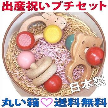 出産祝いプチセット(ジュジュ)送料無料木のおもちゃ知育玩具出産祝い歯がためおしゃぶりガラガラはがため赤ちゃんおもちゃラトル0才1才2才男の子&女の子日本製