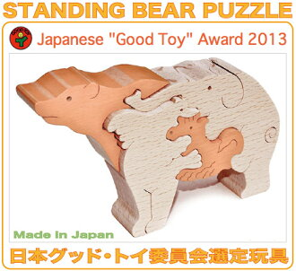 ● 곰 스탠 딩 퍼즐 (오렌지) (나무 장난감 교육 완구 일본 제) 3 살 ~ 100 살 출산 축 하에 추천 ♪ 아기 장난감. STANDING BEAR PUZZLE (ORANGE) Wooden Toys (Ginga Kobo Toys) Japan
