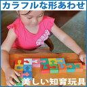 カラフル おもちゃ 赤ちゃん ブロック