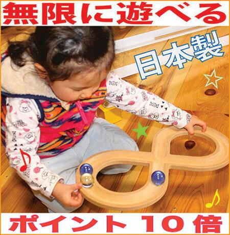 ポイント10倍【名入れ可】●ムゲン大 木のおもちゃ 平衡感覚を育てます♪ 日本製 1歳 2歳 3歳 4歳 5歳 6歳 7歳 8歳 幼児子供 小学生 誕生日ギフト〜出産祝い 赤ちゃん おもちゃ バリアフリー 型はめ 男の子女の子 リハビリ 誕生祝い 木育 高齢者
