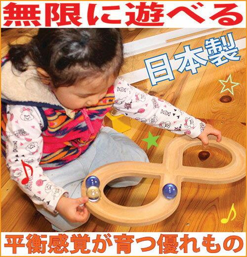 ポイント5倍【名入れ可】●ムゲン大 木のおもちゃ 平衡感覚を育てます♪日本製 1歳 2歳 3歳 4歳 5歳 6歳 7歳 8歳 幼児子供 小学生 赤ちゃん おもちゃ 誕生日ギフト〜出産祝い バリアフリー 型はめ 男の子女の子 リハビリ 誕生祝い 木育 高齢者